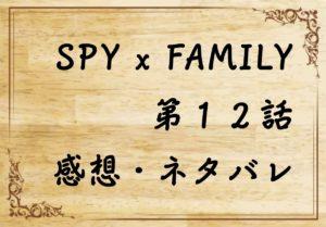 SPY×FAMILY(スパイファミリー)第12話を紹介、その後ネタバレと感想