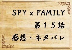 SPY×FAMILY(スパイファミリー)第15話を紹介、その後ネタバレと感想