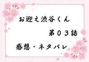 お迎え渋谷くん第03話を紹介、その後ネタバレと感想