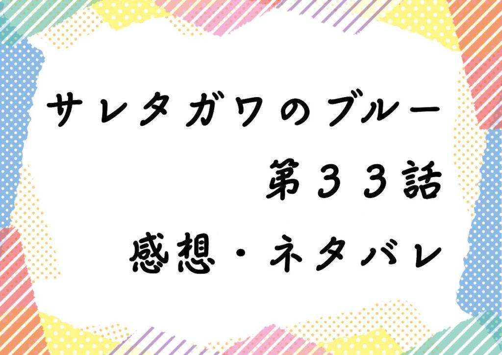 17 青島くんはいじわるネタバレ