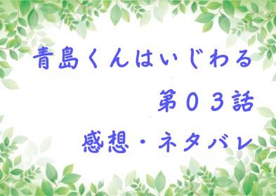 いじわる 17 くん ネタバレ は 青島