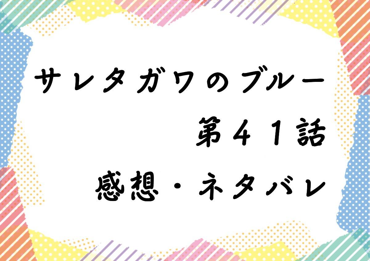 の 41 しゅう び 大地 ネタバレ