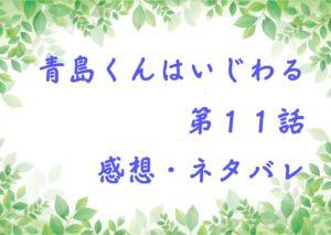 青島くんはいじわる第11話を紹介、その後ネタバレと感想