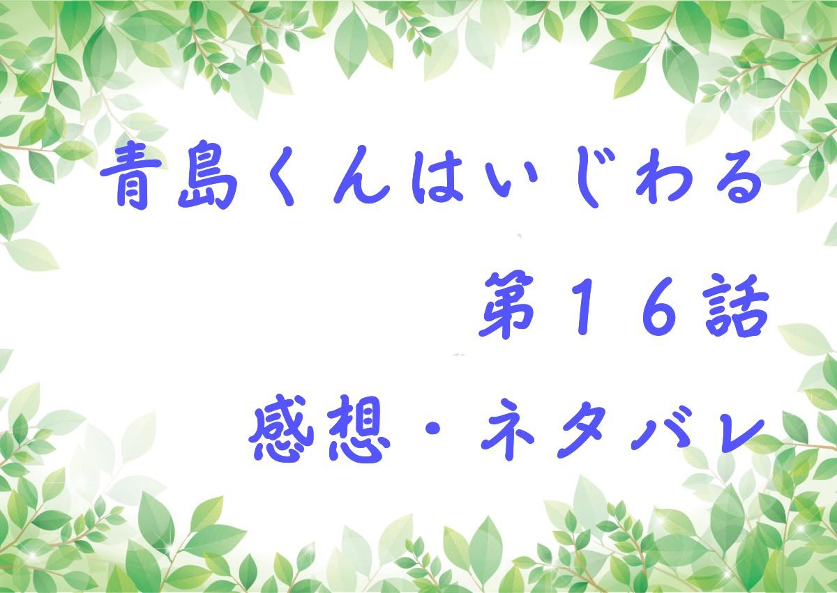 いじわる は ネタバレ 16 青島 くん