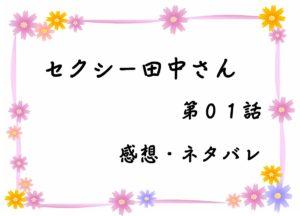 セクシー田中さん第1話を紹介、その後ネタバレと感想