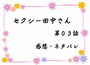 セクシー田中さん第3話を紹介、その後ネタバレと感想