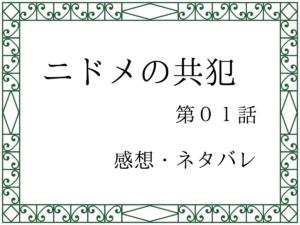ニドメの共犯第01話を紹介、その後ネタバレと感想