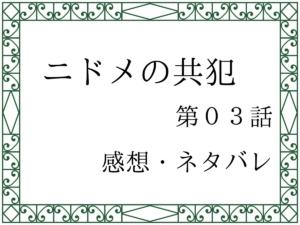 ニドメの共犯第03話を紹介、その後ネタバレと感想