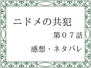 ニドメの共犯第07話を紹介、その後ネタバレと感想