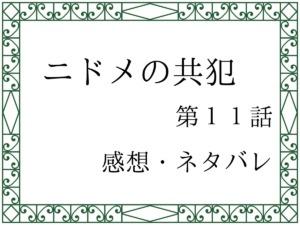 ニドメの共犯第11話を紹介、その後ネタバレと感想