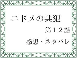 ニドメの共犯第12話を紹介、その後ネタバレと感想