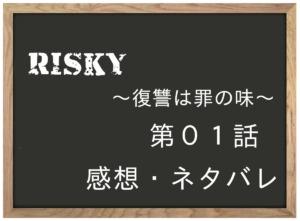 RISKY~復讐は罪の味~ 第1話を紹介、その後ネタバレと感想